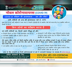 When to get tested for COVID-19 Hindi