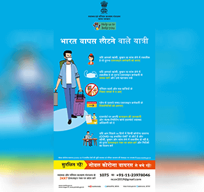 Posters for Indians traveling from abroad - Hindi